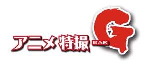 九州のアニメ、特撮ファンが集まる     「アニメ特撮BarG」